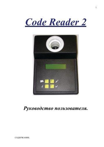 Code Reader 2 Руководство пользователя.