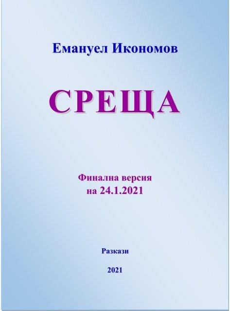 Emanuel Ikonomov: СРЕЩА (Rendez-vous)