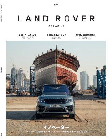 LAND ROVER マガジン – 第40号