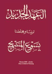 Arab New Testament and Psalms