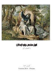 Childrens-Bible_persian