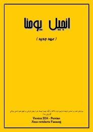 Gospel of John - Persian