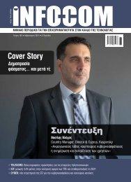 Infocom - ΤΕΥΧΟΣ 269
