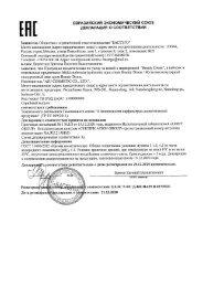 Certificates BEAUTY DRONE