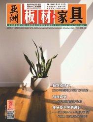 Panels & Furniture China May/June 2020