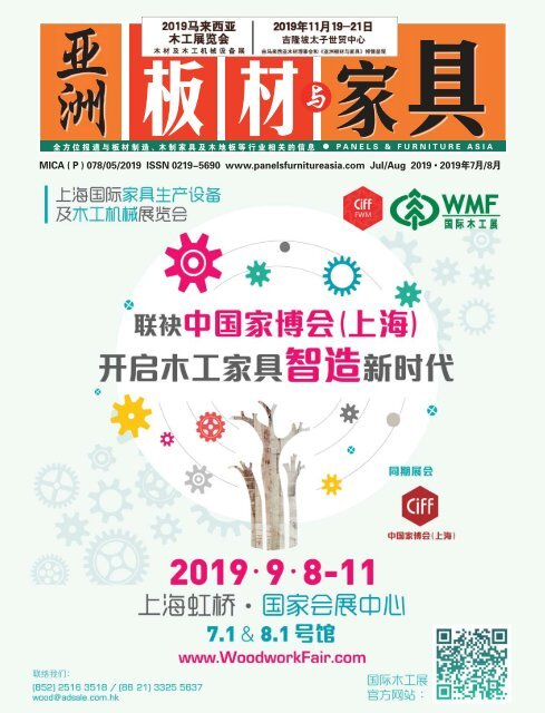 Panels & Furniture China July/August 2019