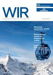 WIR 01/2021 [RU]
