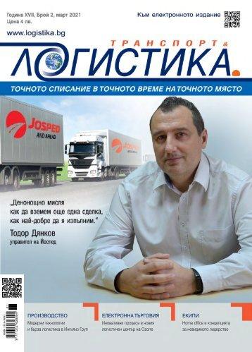 Logistika-2021-2