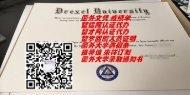 美国德雷塞尔大学毕业证原版制作QV2073824775 美国大学留才网认证,美国大学文凭成绩单