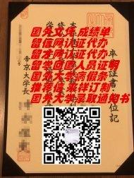 日本帝京大学文凭样本QV2073824775|日本大学修士学士学位证书,日本大学留才网认证代办