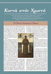 Κοντά στον Χριστό τεύχος τεύχος 91