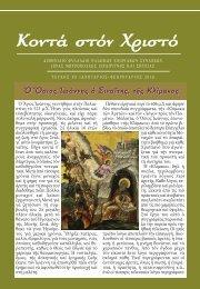 Κοντά στον Χριστό τεύχος τεύχος 90