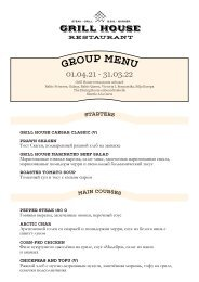 Grill House Group Menu 01.04.21-31.03.22 (RUS)