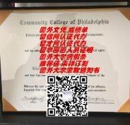 美国费城社区学院文凭原版制作QV2073824775|美国大学学位证书成绩单,美国大学留才网认证