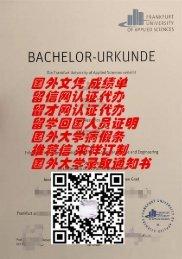 德国法兰克福应用技术大学毕业证样本QV2073824775|德国大学文凭成绩单,德国大学留才网认证代办