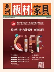 Panels & Furniture China March/April 2021