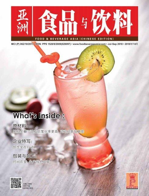 Food & Beverage China July-September 2018