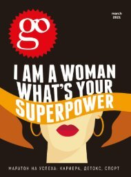 Go Guide / I Am A Woman, What's Your Superpower / 191