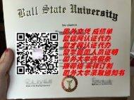 美国鲍尔州立大学文凭原版制作QV2073824775|美国大学毕业证成绩单,美国大学留信网认证代办