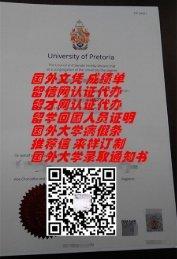 南非比勒陀利亚大学文凭样本QV2073824775|南非大学毕业证成绩单,南非大学留才网认证代办