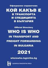 Кой какъв е в транспорта и логистиката 2021