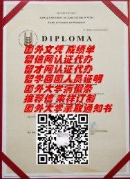 斯洛伐克尼特拉农业大学文凭原版制作QV2073824775|斯洛伐克大学毕业证成绩单,国外大学留信网认证代办