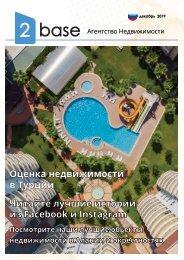 декабрь 2019 - 2Base Online журнал (русский)
