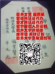 日本明治大学毕业证原版制作QV2073824775|日本大学文凭成绩单,国外大学留才网认证