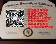 美国多米尼加加州大学毕业证样本QV2073824775 美国大学学位证书成绩单,国外大学留才网认证代办