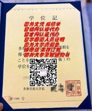 日本多摩美术大学毕业证样本QV2073824775|日本大学文凭成绩单,日本大学留信网认证代办