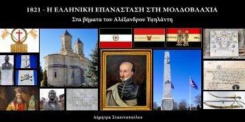 1821 - Η ΕΛΛΗΝΙΚΗ ΕΠΑΝΑΣΤΑΣΗ ΣΤΗ ΜΟΛΔΟΒΛΑΧΙΑ, Στα βήματα του Αλέξανδρου Υψηλάντη