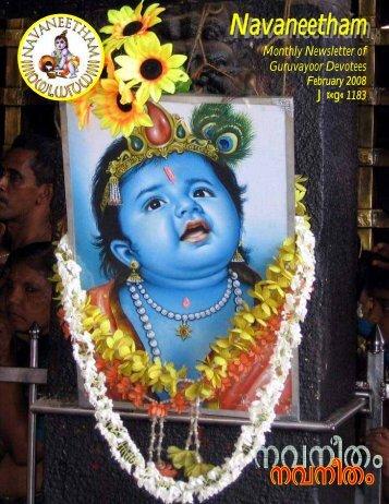 Navaneetham - Guruvayoor / Guruvayur