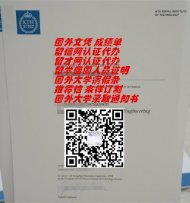 瑞典皇家理工学院毕业证原版制作QV2073824775|瑞典大学文凭成绩单,瑞典大学教育部留服认证扫码查询