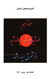 Binder - Bonyad Erfan Gonabadi
