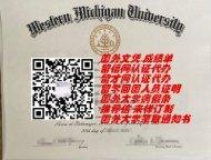 美国西密歇根大学毕业证样本QV2073824775 美国大学文凭成绩单制作,国外大学留服认证扫码查询