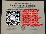 美国辛辛那提大学毕业证原版制作QV2073824775 美国大学文凭成绩单,美国大学教育部留服认证扫码查询