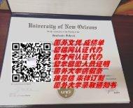 美国新奥尔良大学毕业证样本QV2073824775 美国大学文凭成绩单,教育部留服认证挂网