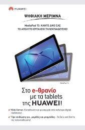 Στο e-θρανίο με τα tablets της Huawei
