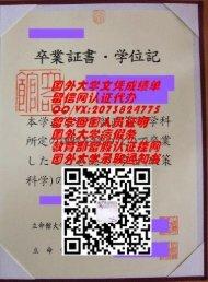 日本立命馆大学文凭原版制作QV2073824775|日本大学卒业证书学位记,日本大学留服认证挂网