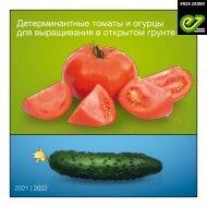 Детерминантные томаты и огурцы для выращивания в открытом грунте 2021   2022