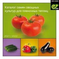 Каталог семян овощных культур для пленочных теплиц 2021   2022