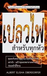 A FLAME FOR EVERY HEAD THAI - ALBERT ELISHA OBERDORFER - HOLYSPIRIT10X.COM