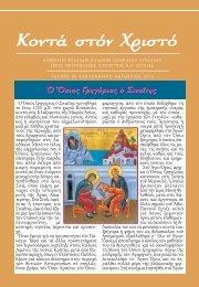 Κοντά στον Χριστό τεύχος τεύχος 88