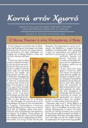 Κοντά στον Χριστό τεύχος τεύχος 87