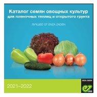 Каталог семян овощных культур для OF&PL_2021-2022