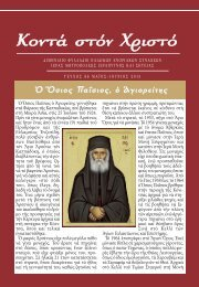 Κοντά στον Χριστό τεύχος τεύχος 86