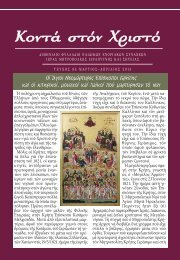 Κοντά στον Χριστό τεύχος τεύχος 85