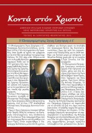 Κοντά στον Χριστό τεύχος τεύχος 84