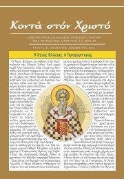 Κοντά στον Χριστό τεύχος τεύχος 83