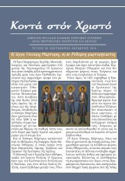 Κοντά στον Χριστό τεύχος τεύχος 82
